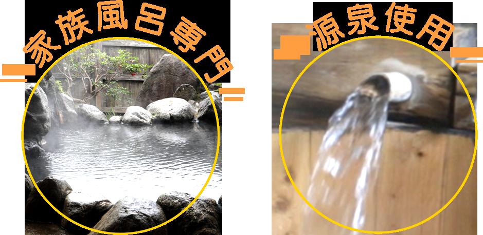 おかたの湯の特徴